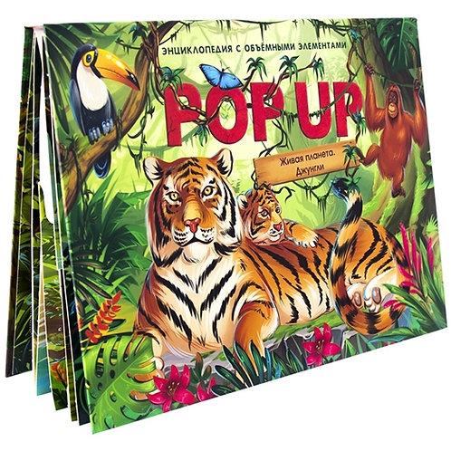 Книжка-панорамка с объемными иллюстрациями из серии POP UP. Энциклопедия. Живая
