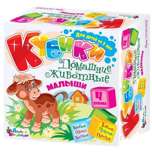 """Кубики """"Домашние животные. Малыши"""" (без обклейки) 4 шт, в/к 8,3*8,3*4,2 см"""