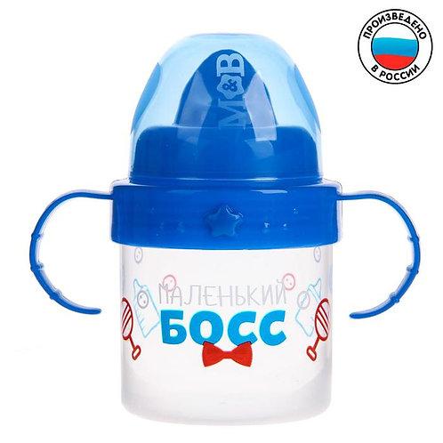 Поильник детский с твёрдым носиком «Маленький босс», с ручками, 150 мл, цвет син