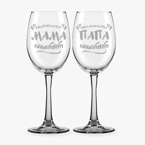 """Набор брендированных бокалов для вина """"Мама Катит"""""""