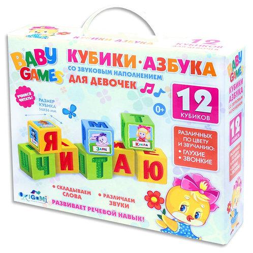 Настольная игра для малышей. Кубики со звуковым наполнением. Для девочек. в/к 28
