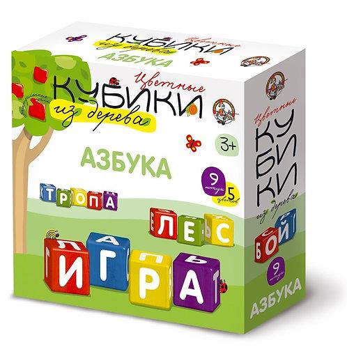 """Кубики деревянные """"Азбука"""" 9 шт (белые буквы на разноц. кубиках)"""