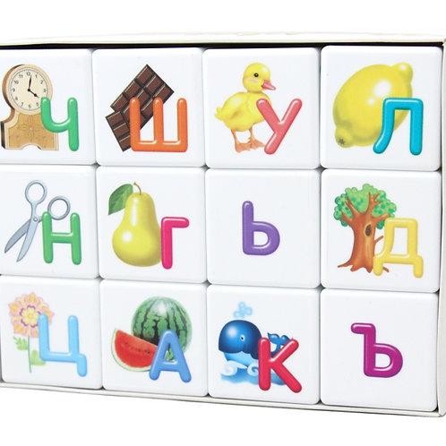 """Кубики """"Учись играя. Азбука для самых маленьких"""" 12 шт (без обклейки), 16,5*12,5"""
