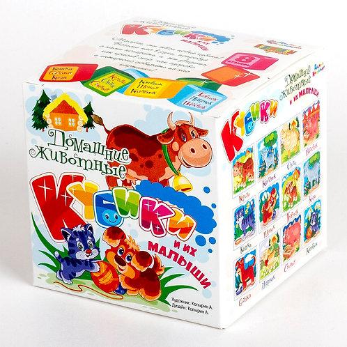 """Кубики""""Домашние животные и их малыши"""" (без обклейки) 8 шт., в/к 8,5*8,5*8,5 см"""