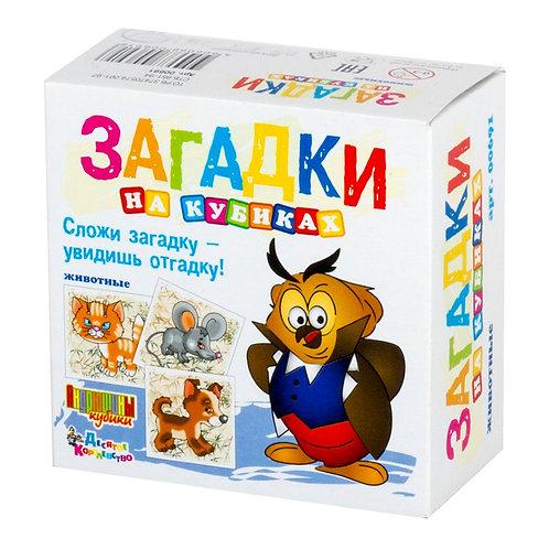 """Кубики Загадки """"Животные"""" 4 шт, 8,5*8,5*4 см"""