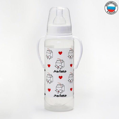 Бутылочка для кормления «Люблю молоко» детская классическая, с ручками, 250 мл,
