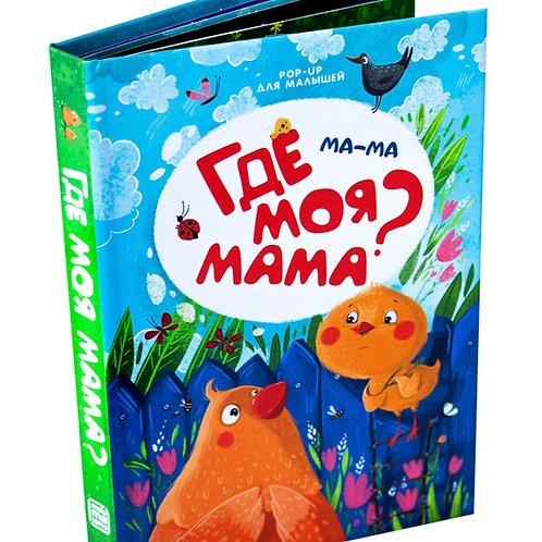 Книжка-панорамка с объемными иллюстрациями из серии POP UP для малышей. Ма-ма.