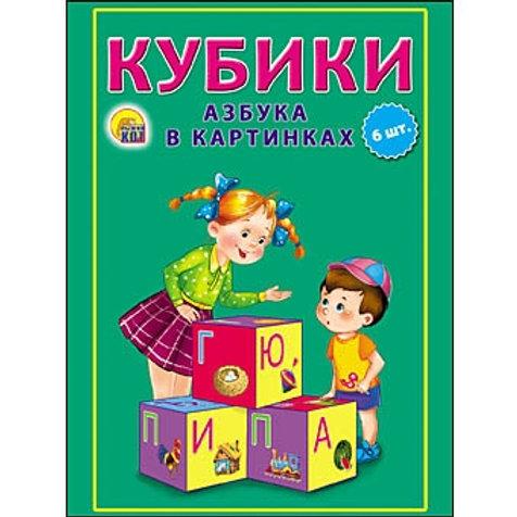 """Кубики пластиковые """"Азбука в картинках"""" (красная), 8*12*4 см"""