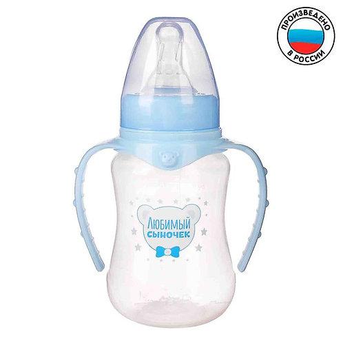 Бутылочка для кормления «Любимый сыночек» детская приталенная, с ручками, 150 мл