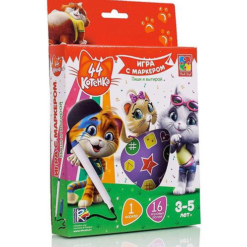 Игра с маркером 44 Котенка 3-5 лет. в коробке 14,5*21,5*3 см.
