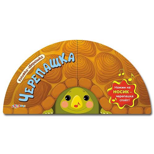Черепашка (Книжка-зверюшка), 24*12 см