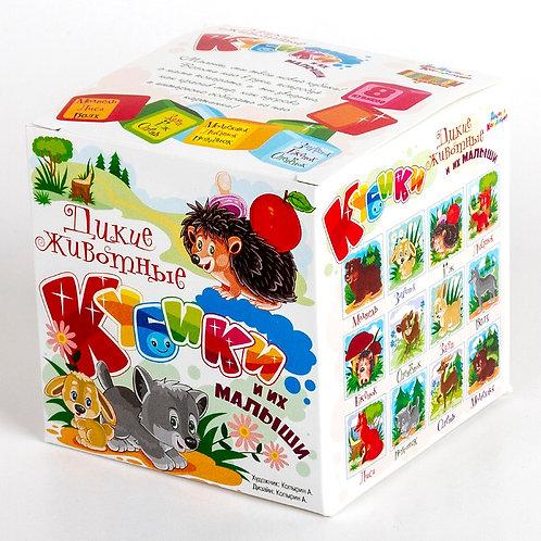 """Кубики""""Дикие животные и их малыши"""" (без обклейки) 8 шт., в/к 8,5*8,5*8,5 см"""