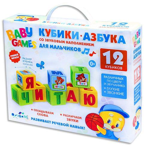 Настольная игра для малышей. Кубики со звуковым наполнением .Для мальчиков. в/к