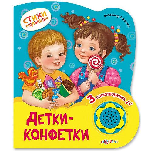 Детки-конфетки (Стихи малышам), 15*18 см