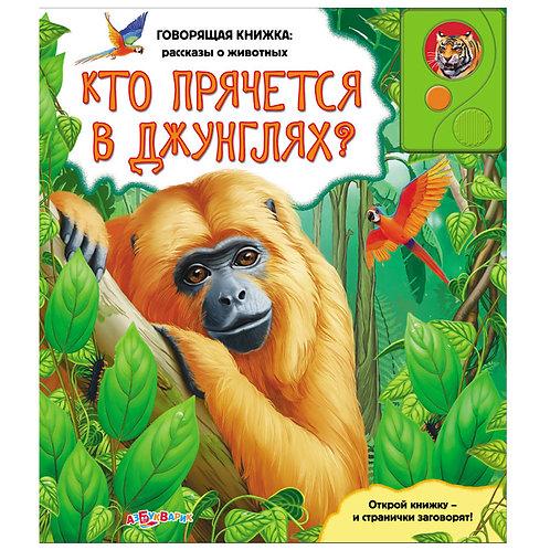 Кто прячется в джунглях? (Говорящая книжка: рассказы о животных), 21*24 см