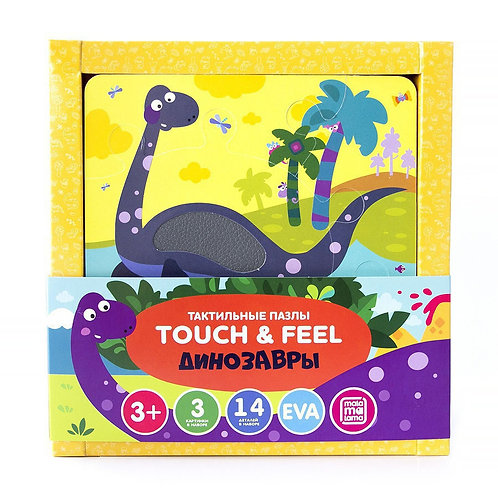 Тактильные пазлы Touch & feel. Динозавры. 18,5*19,5*2 см.