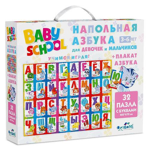 Пазл напольный для малышей 32 Элемента. Азбука + плакат. в/к 28*6*23 см.