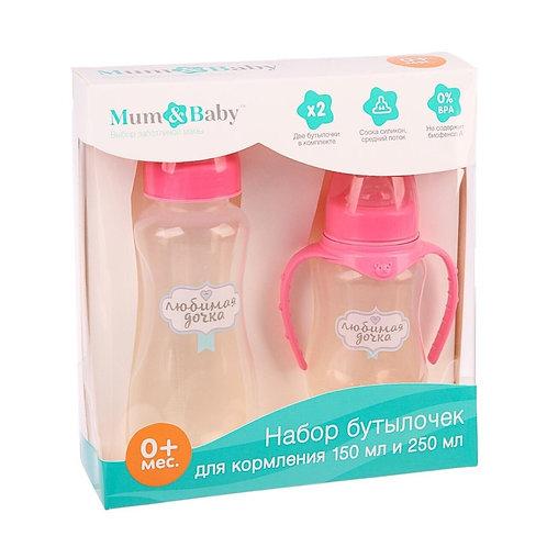 Подарочный детский набор «Любимая доченька»: бутылочки для кормления 150 и 250 м