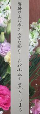 ㉝-2磐梯の.jpg