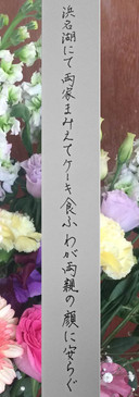 ㊴-2浜名湖にて.jpg