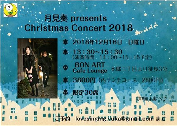 クリスマスコンサート2018チラシ表.jpg