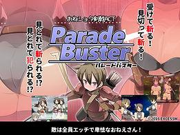 おねショタ剣戟ACTパレードバスター