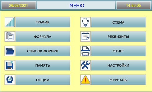Меню системы управления автоклавом САУСТ.bmp