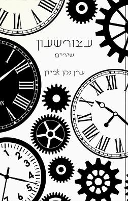 עצורשעון | מאת ערן כהן אבידן