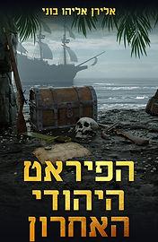 הפיראט היהודי האחרון | מאת אלירן אליהו בוני