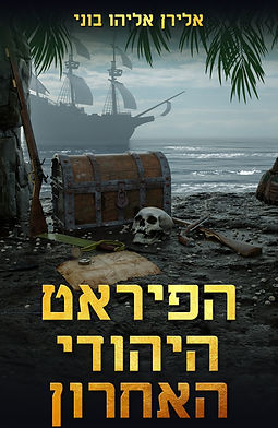 הפיראט היהודי האחרון   מאת אלירן אליהו בוני