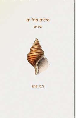 מילים מול ים | מאת ר.ט. פרא