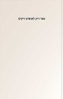 ספר ריק לאנשים ריקים   מאת רועי דולב