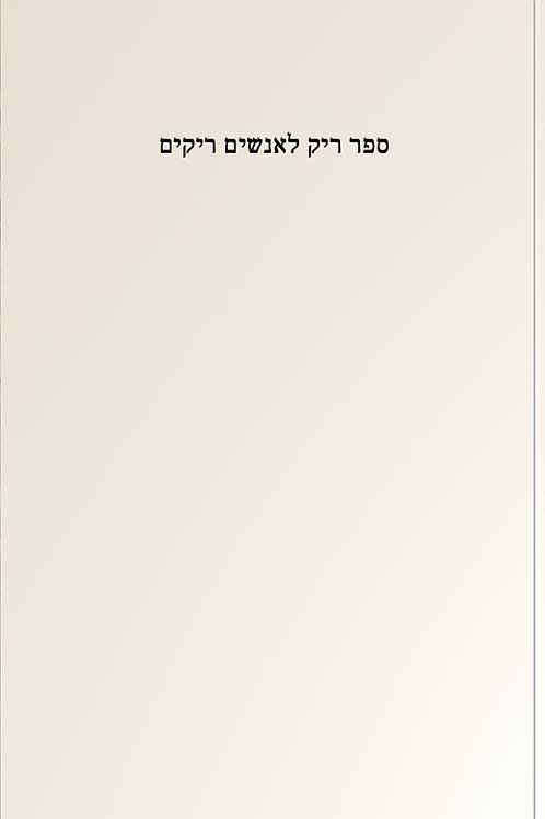 ספר ריק לאנשים ריקים | מאת רועי דולב