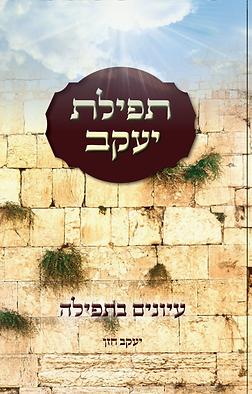 תפילת יעקב   מאת יעקב חזן