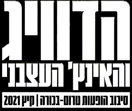 לוגו קיץ.png