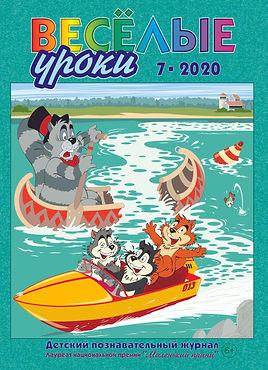 ВУ_07-2020.jpg