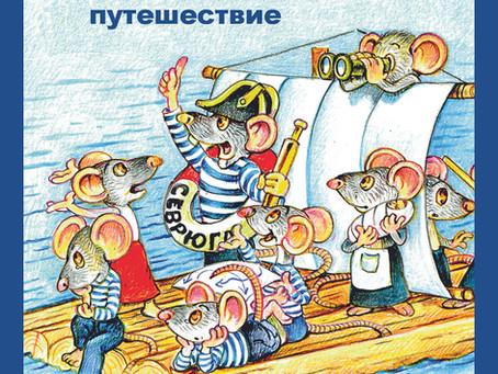 Большое крысиное путешествие