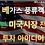 Thumbnail: 월간 미국시황과 투자 아이디어 2020년 9월호