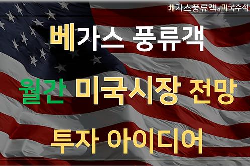 월간 미국시황과 투자 아이디어 2020년 9월호
