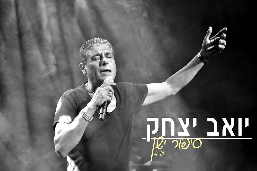 יואב יצחק תמונות הסינגל
