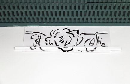 Tyler Mallison: Ornamentstürm: Samples (2014), Autocenter Contemporary Art Berlin