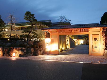 京都嵐山 旅亭「嵐月」