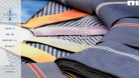畳の活用用途② 畳縁の着物帯