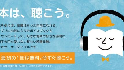 【必見☆】芸能人がナレーター&耳だけで読書が楽しめる、個人的オススメ無料サービス