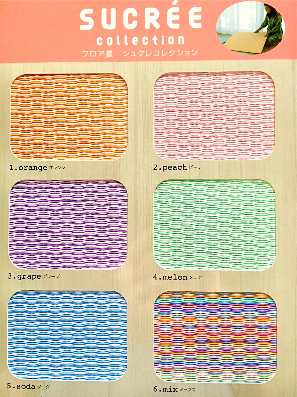畳 交換 カラー畳