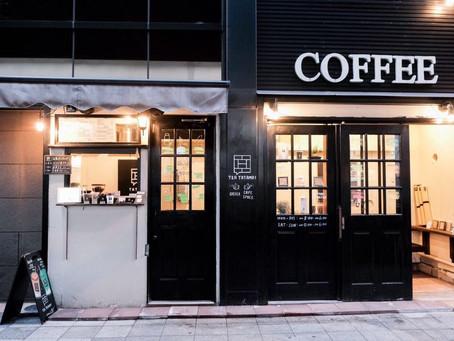 三軒茶屋 伝統 カフェ