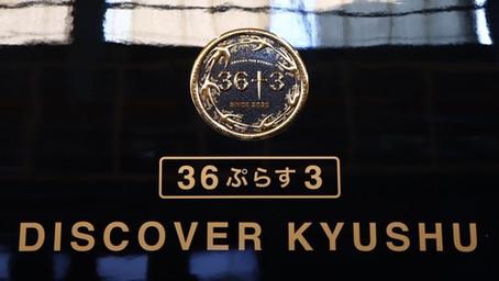 JR九州 36ぷらす3