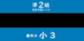 英検 - DifferentFonts-grade-pre2.png