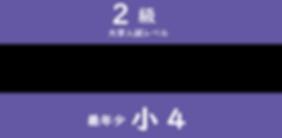 英検 - DifferentFonts-grade2.png