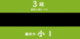 英検 - DifferentFonts-grade3.png